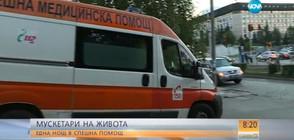 Една нощ с медиците от Спешна помощ в София (ВИДЕО)