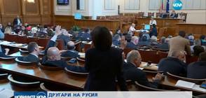 ДРУГАРИ НА РУСИЯ: Половината български депутати се писаха русофили