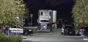 Откриха 38 души в камион в САЩ, 8 са починали