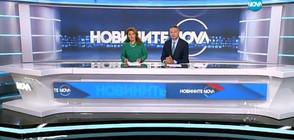 Новините на NOVA (23.07.2017 - централна)