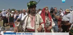 """СВАТБА ЗА ГИНЕС: Влюбени си казаха """"Да"""" пред хиляди гости на Арбанаси"""