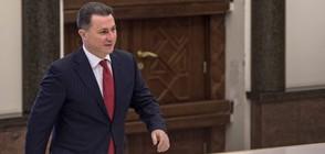Две години затвор за бившия македонски премиер Груевски