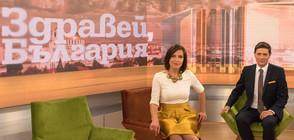 """В """"Здравей, България"""" на 21 август очаквайте"""
