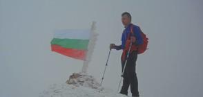 ОТНОВО НА ВЪРХА: Боян Петров изкачи девети осемхилядник (ВИДЕО)