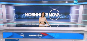 Новините на NOVA (24.07.2017 - следобедна)