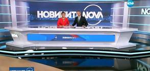 Новините на NOVA (24.07.2017 - централна)