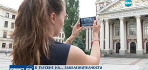 В ТЪРСЕНЕ НА... ЗАБЕЛЕЖИТЕЛНОСТИ: Най-новата атракция за туристите в София