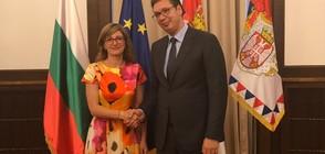 България предлага експертна помощ в преговорния процес на Сърбия за ЕС