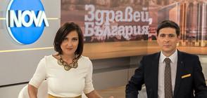 """В """"Здравей, България"""" на 18 август очаквайте"""