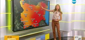 Прогноза за времето (25.07.2017 - сутрешна)