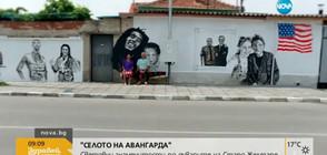 """""""СЕЛОТО НА АВАНГАРДА"""": Световни знаменитости по дуварите на Старо Железаре (ВИДЕО)"""