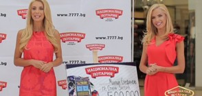 Печалби в размер на 1 110 003 лева раздаде Национална лотария