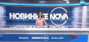 Новините на NOVA (25.07.2017 - следобедна)
