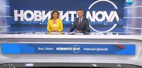 Новините на NOVA (25.07.2017 - централна)