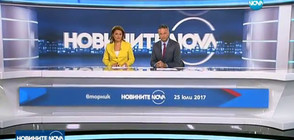 Новините на NOVA (25.07.2017 - лятна късна)