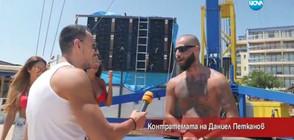 Контратемата на Даниел Петканов (26.07.2017)