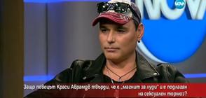 """Защо певецът Краси Аврамов твърди, че е """"магнит за луди""""?"""