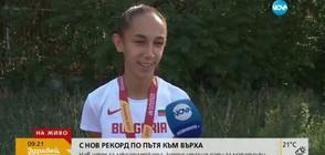 Нов успех за лекоатлетката, която нямаше пари за маратонки (ВИДЕО)