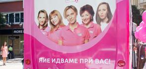 """""""Розовият кемпер на Една от 8"""" тръгва из страната в помощ на жените с рак на гърдата"""