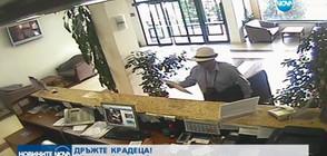 Сериен крадец вилнее из българските хотели