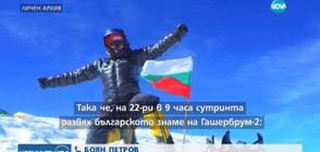 Боян Петров пред NOVA: Покорих Гашербрум-2 със случайно намерено въже
