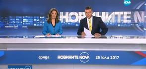 Новините на NOVA (26.07.2017 - централна)