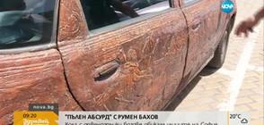 Кола с древногръцки богове обикаля улиците на София (ВИДЕО)