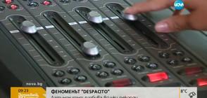 "ФЕНОМЕНЪТ ""DESPACITO"": Латинохитът разбива всички рекорди (ВИДЕО)"