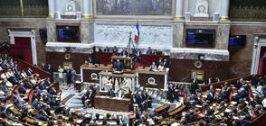 Френските депутати без право да наемат роднини за помощници в парламента
