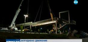 """Задръстване на """"Тракия"""" заради премахване на мост (ВИДЕО)"""