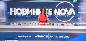 Новините на NOVA (27.07.2017 - следобедна)