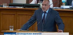 ЗАКОНОДАТЕЛЕН МАРАТОН: Борисов при депутатите преди ваканцията им