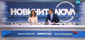 Новините на NOVA (27.07.2017 - централна)