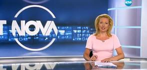 Спортни новини (27.07.2017 - централна)