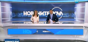 Новините на NOVA (27.07.2017 - лятна късна)