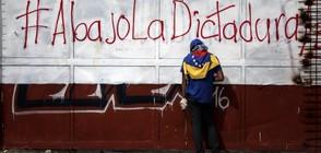 Готвят мащабни протести във Венецуела