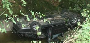 Кола излетя от пътя и падна по таван в река (СНИМКИ)