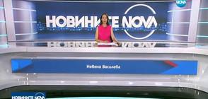 Новините на NOVA (28.07.2017 - обедна)