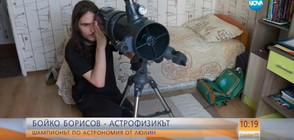 """Бойко Борисов – астрофизикът: Шампион по астрономия от """"Люлин"""""""
