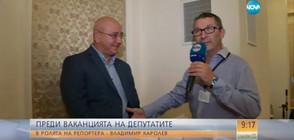 Владимир Каролев - в ролята на репортер (ВИДЕО)