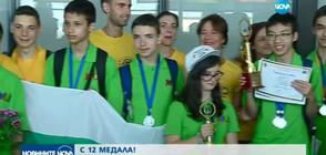 С 12 МЕДАЛА: Български ученици триумфираха на олимпиада в Индия
