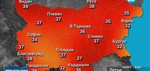 ОПАСНИ ТЕМПЕРАТУРИ: Къде ще е най-горещо? (ВИДЕО)