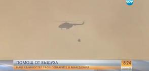 Български хеликоптер помага за гасенето на голям горски пожар в Македония