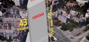 Протест срещу планове за 43-етажен небостъргач в София (ВИДЕО)