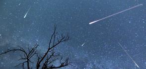 ПИКЪТ НА ПЕРСЕИДИТЕ: Звездно шоу в небето тази нощ