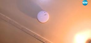 Слагат димни датчици в домовете на самотни възрастни хора