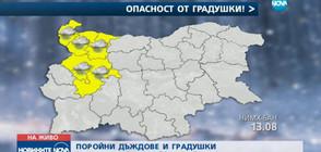 ДЪЖДОВЕ И ГРАДУШКИ: Възможни са наводнения в Западна България