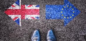 Лондон с предложения за конфиденциалната информация след Brexit