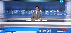 Новините на NOVA (15.08.2017 - обедна)
