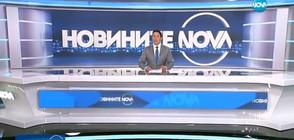 Новините на NOVA (15.08.2017 - следобедна)